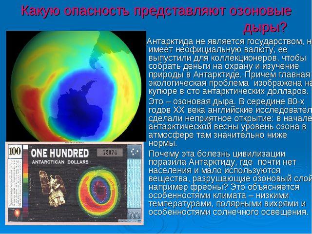 Какую опасность представляют озоновые дыры? Антарктида не является госу...