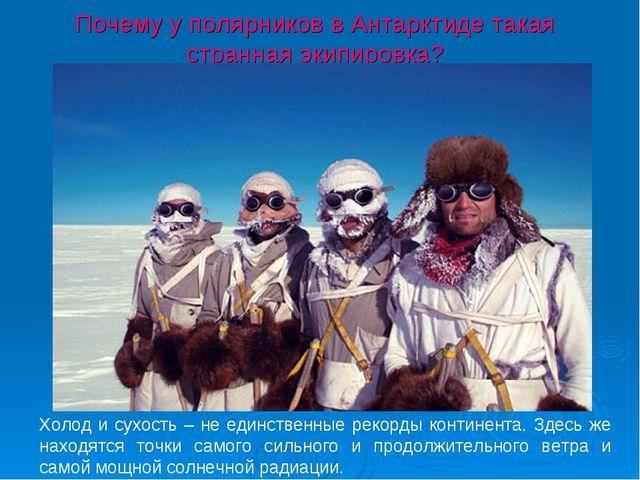 Почему у полярников в Антарктиде такая странная экипировка? Холод и сухость –...