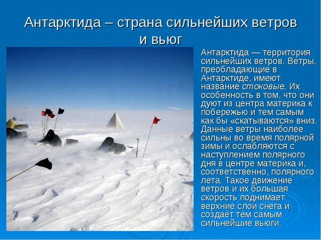 Антарктида – страна сильнейших ветров и вьюг Антарктида — территория сильнейш...
