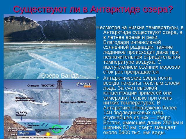 Существуют ли в Антарктиде озера? Несмотря на низкие температуры, в Антарктид...