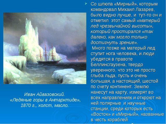 Со шлюпа «Мирный», которым командовал Михаил Лазарев, было видно лучше, и ту...