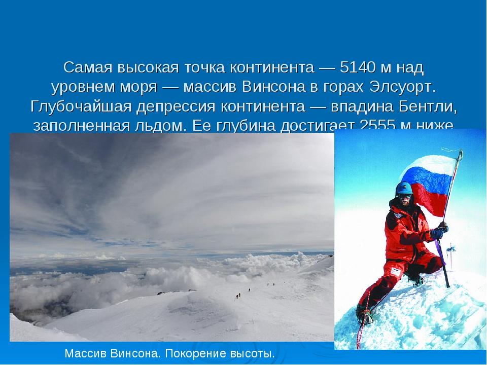Самая высокая точка континента— 5140м над уровнем моря— массив Винсона в...