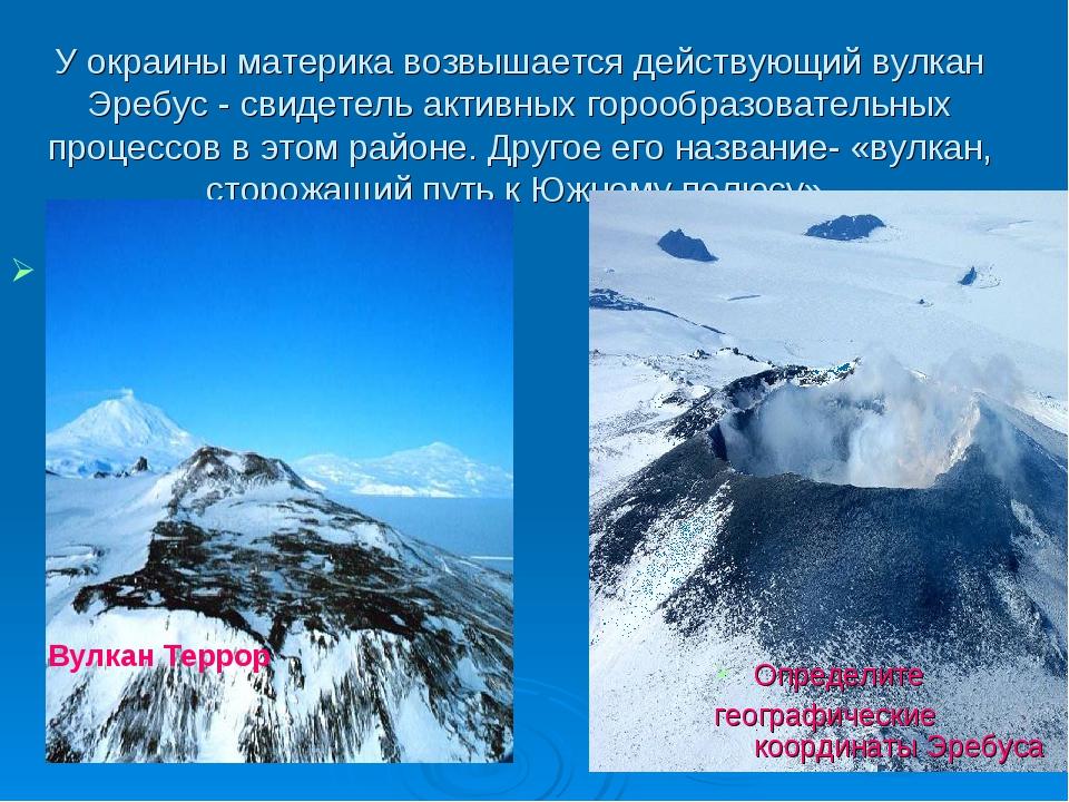 У окраины материка возвышается действующий вулкан Эребус - свидетель активных...