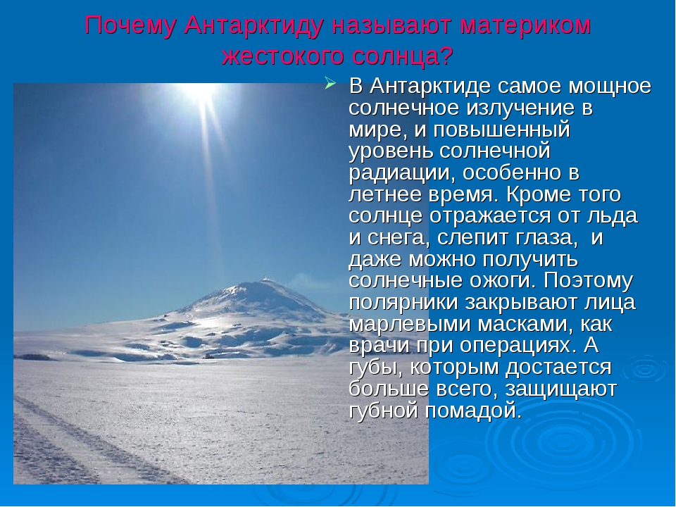 Почему Антарктиду называют материком жестокого солнца? В Антарктиде самое мощ...