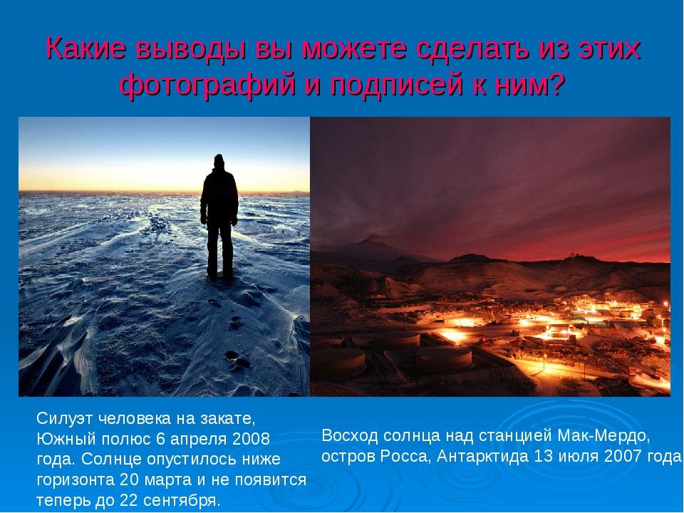 Какие выводы вы можете сделать из этих фотографий и подписей к ним? Восход со...