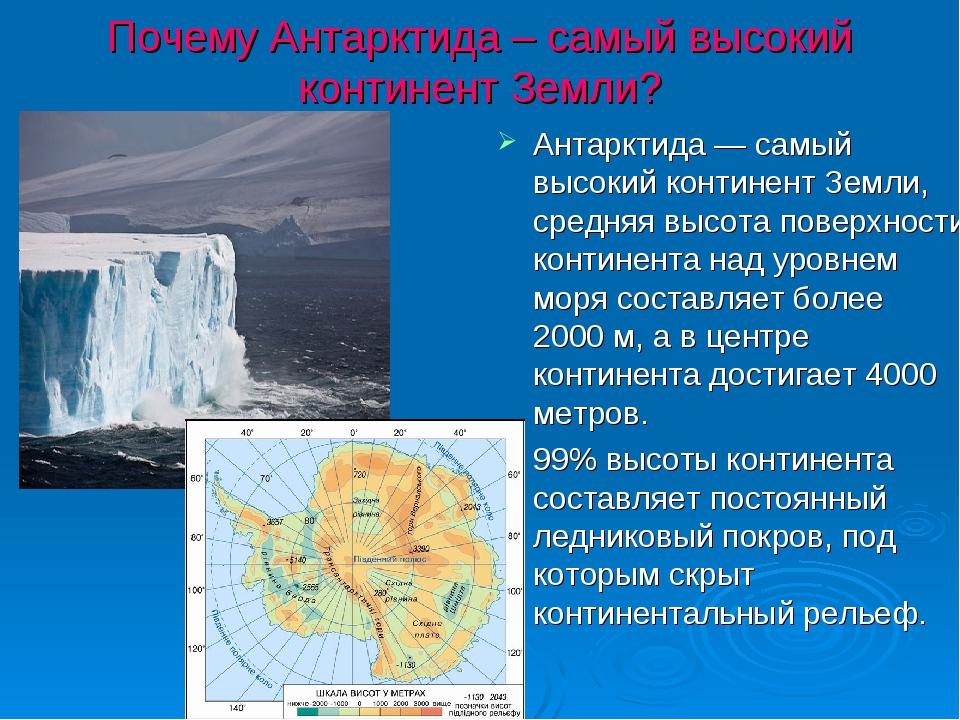 Почему Антарктида – самый высокий континент Земли? Антарктида— самый высокий...