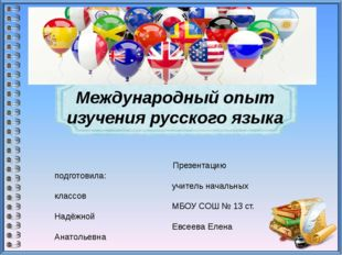 Международный опыт изучения русского языка Презентацию подготовила: учитель н
