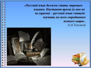 «Русский язык должен стать мировым языком. Настанет время (и оно не за горам