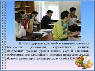 В Краснодарском крае особое внимание уделяется обеспечению достижения слушат