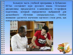Большую часть учебной программы в Кубанских ВУЗах составляет курс русского я