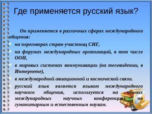 Где применяется русский язык? Он применяется в различных сферах международног