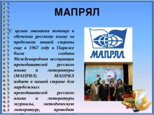 МАПРЯЛ С целью оказания помощи в обучении русскому языку за пределами нашей с