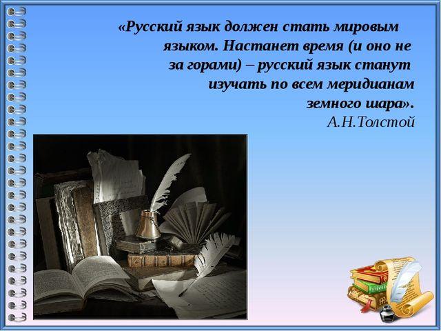 «Русский язык должен стать мировым языком. Настанет время (и оно не за горам...