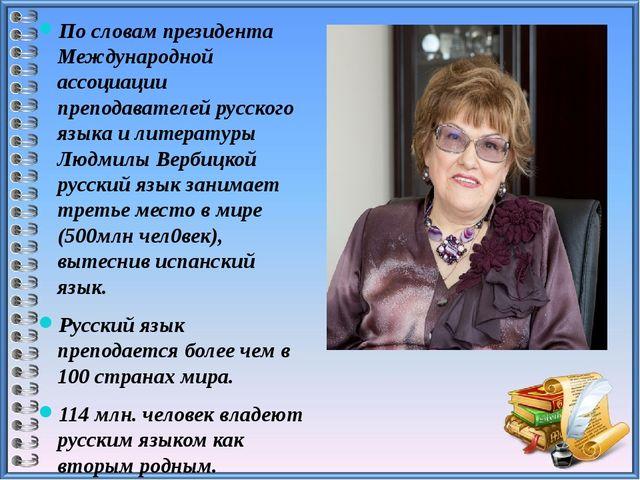 По словам президента Международной ассоциации преподавателей русского языка...