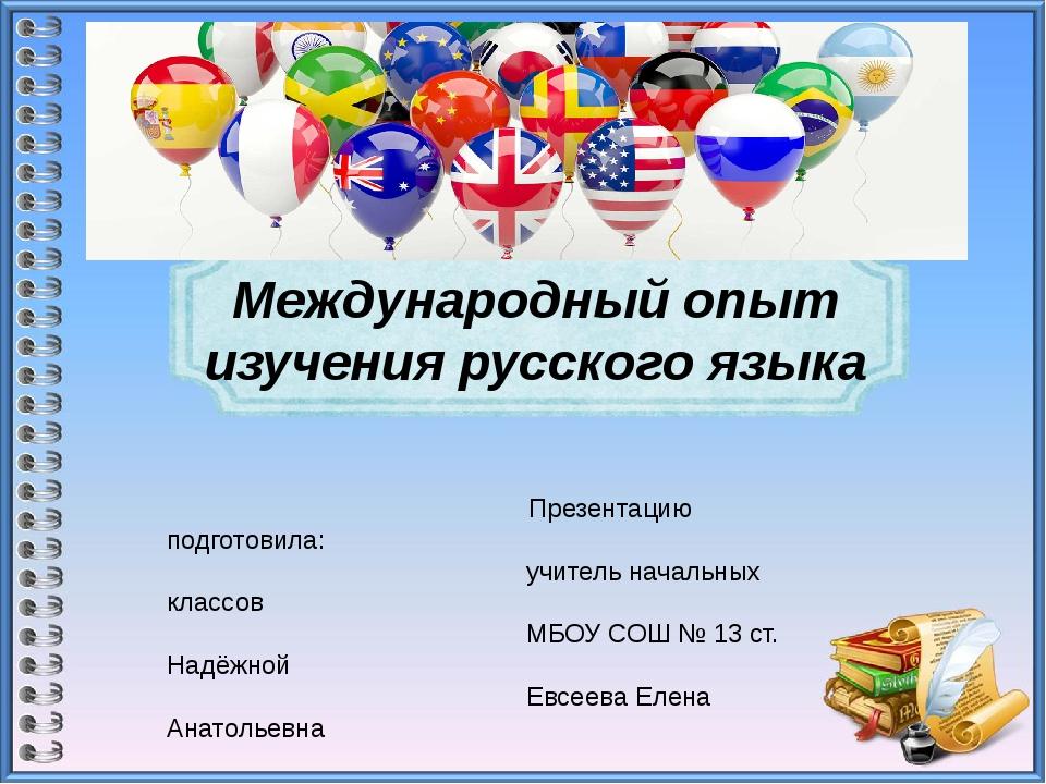 Международный опыт изучения русского языка Презентацию подготовила: учитель н...