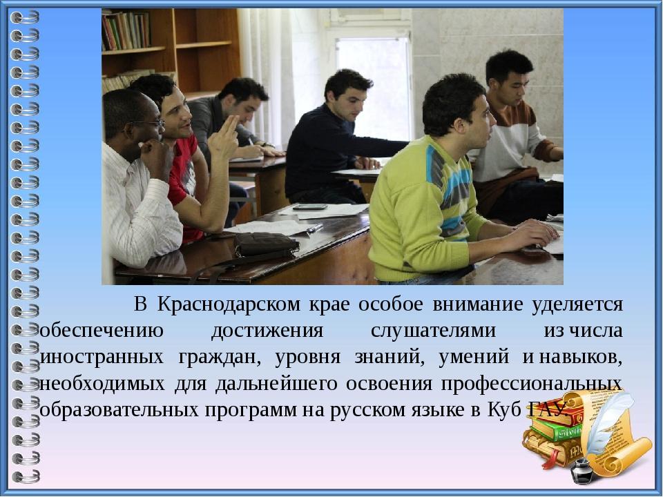 В Краснодарском крае особое внимание уделяется обеспечению достижения слушат...