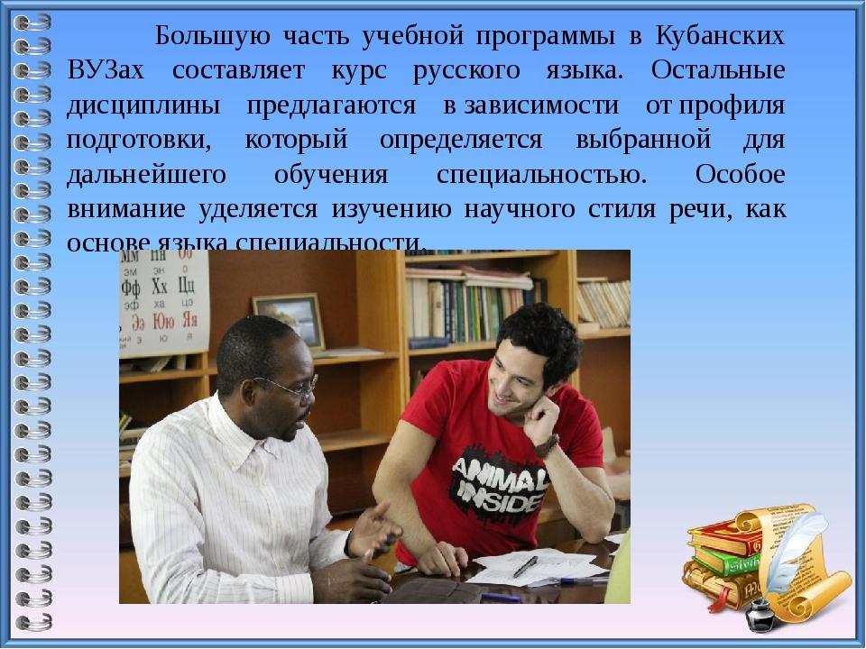 Большую часть учебной программы в Кубанских ВУЗах составляет курс русского я...