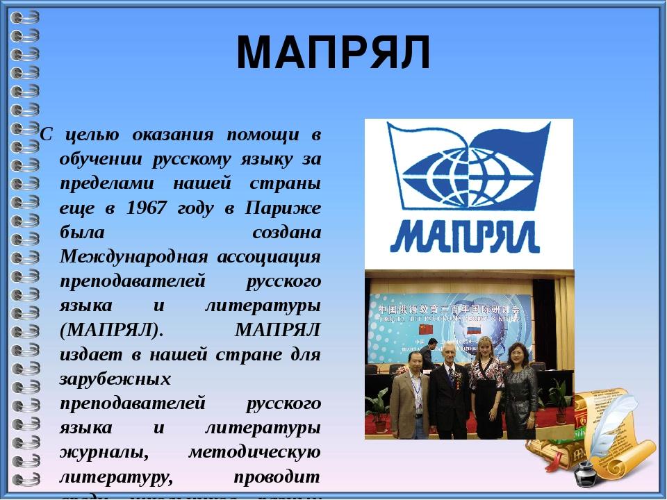 МАПРЯЛ С целью оказания помощи в обучении русскому языку за пределами нашей с...
