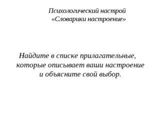 Психологический настрой «Словарики настроение» Найдите в списке прилагательн