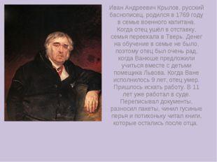 Иван Андреевич Крылов, русский баснописец, родился в 1769 году в семье военно