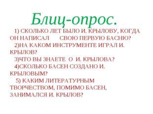 1) СКОЛЬКО ЛЕТ БЫЛО И. КРЫЛОВУ, КОГДА ОН НАПИСАЛ СВОЮ ПЕРВУЮ БАСНЮ? 2)НА КАК