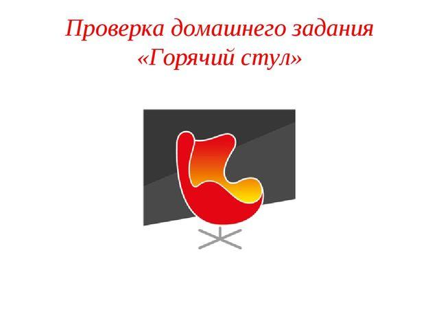 Проверка домашнего задания «Горячий стул»
