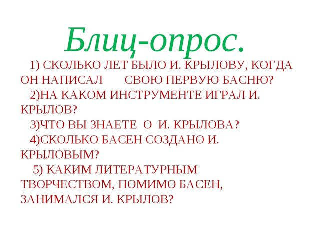 1) СКОЛЬКО ЛЕТ БЫЛО И. КРЫЛОВУ, КОГДА ОН НАПИСАЛ СВОЮ ПЕРВУЮ БАСНЮ? 2)НА КАК...
