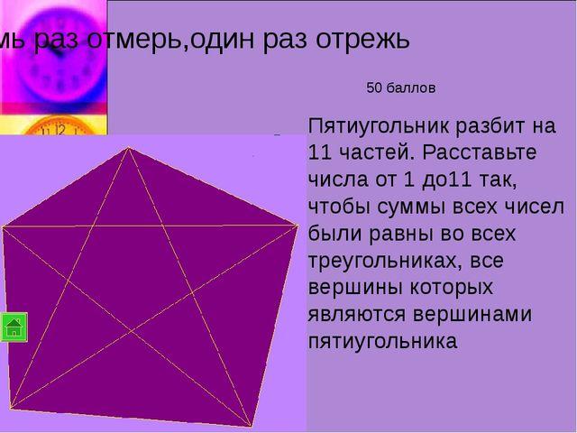 семь раз отмерь,один раз отрежь 10 баллов Объем параллелепипеда равен 45 см3...