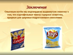 Заключение Опытным путём мы подтвердили выдвинутую гипотезу о том, что картоф