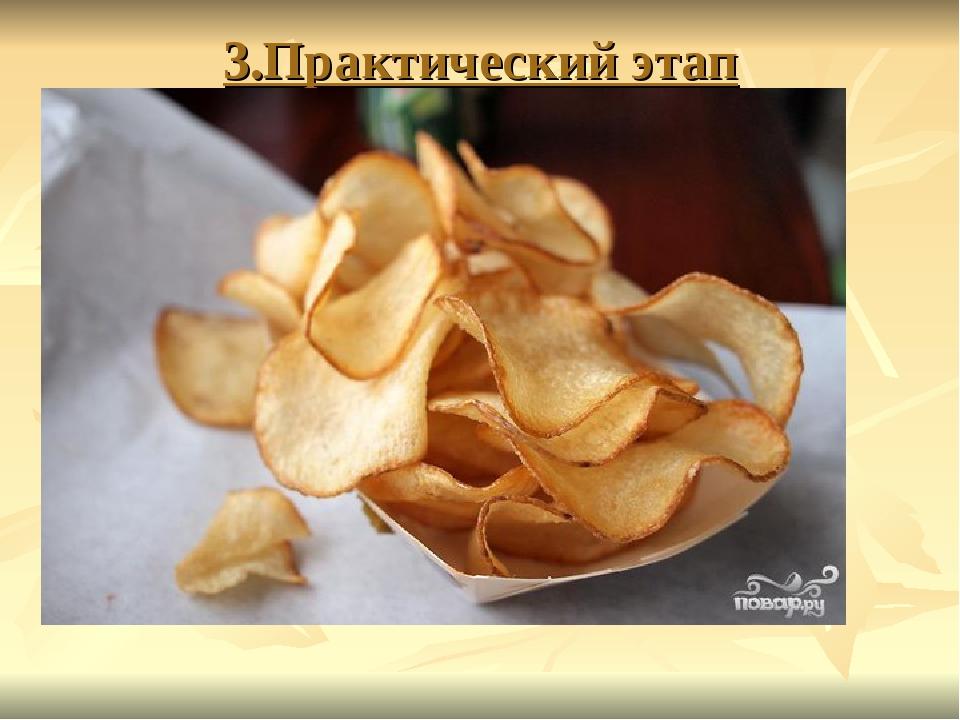 3.Практический этап Задачи: исследовать состав чипсов и сделать выводы.
