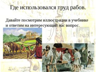 Где использовался труд рабов. Давайте посмотрим иллюстрации в учебнике и отве