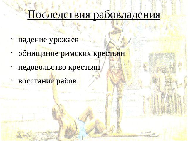 Последствия рабовладения падение урожаев обнищание римских крестьян недовольс...