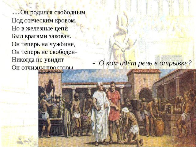 …Он родился свободным Под отеческим кровом. Но в железные цепи Был врагами за...