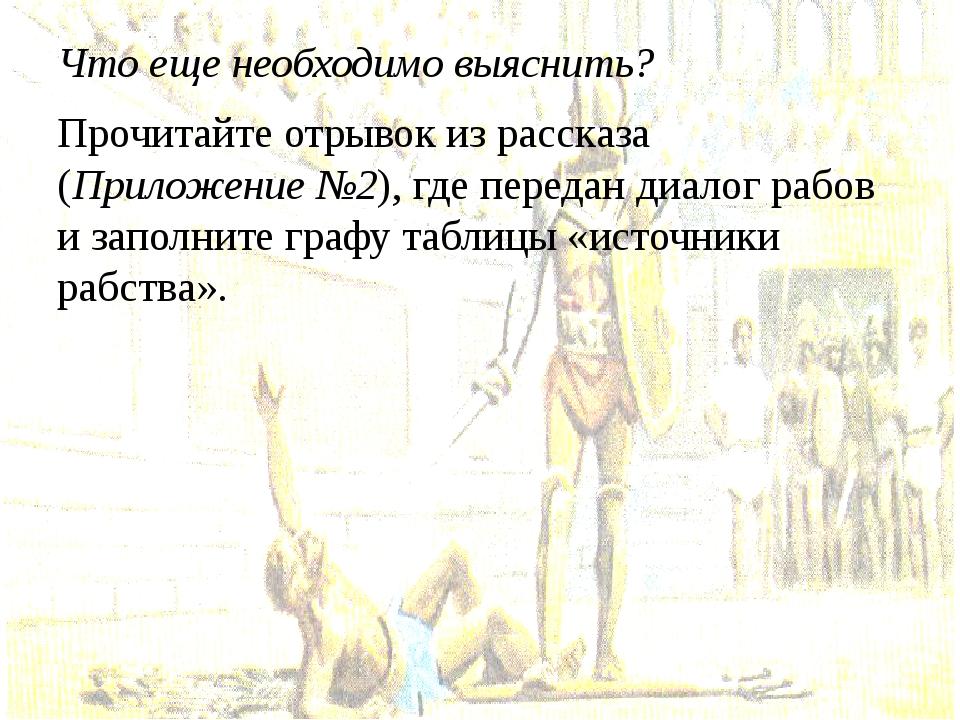 Что еще необходимо выяснить? Прочитайте отрывок из рассказа (Приложение №2),...