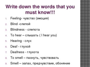 Write down the words that you must know!!! Feeling- чувство (эмоция) Blind -с
