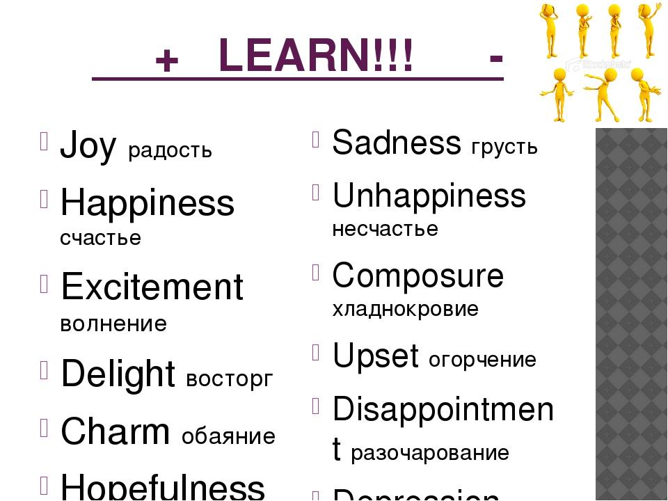 + LEARN!!! - Joy радость Happiness счастье Excitement волнение Delight восто...