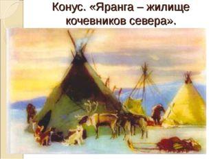 Конус. «Яранга – жилище кочевников севера».