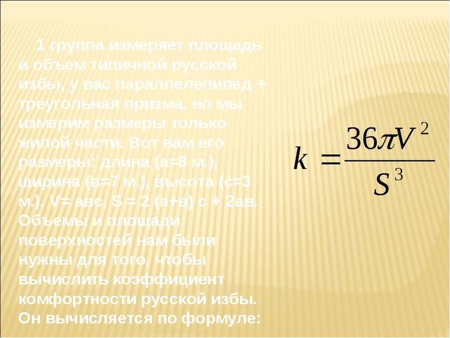 1 группа измеряет площадь и объем типичной русской избы, у вас параллелепипед...