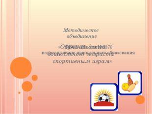 ГБОУ Школа №1373 подразделение дошкольного образования Методическое объедине