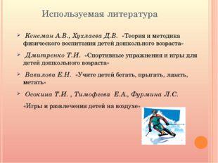 Используемая литература Кенеман А.В., Хухлаева Д.В. «Теория и методика физиче