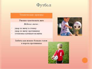 Футбол Техническиеприемы Умениечувствовать мяч Ведение мяча : удар по мячу в