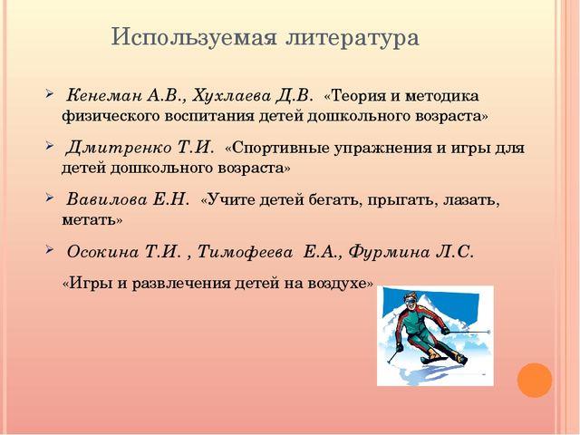 Используемая литература Кенеман А.В., Хухлаева Д.В. «Теория и методика физиче...