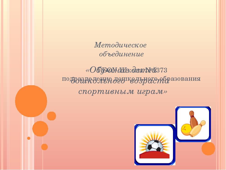 ГБОУ Школа №1373 подразделение дошкольного образования Методическое объедине...