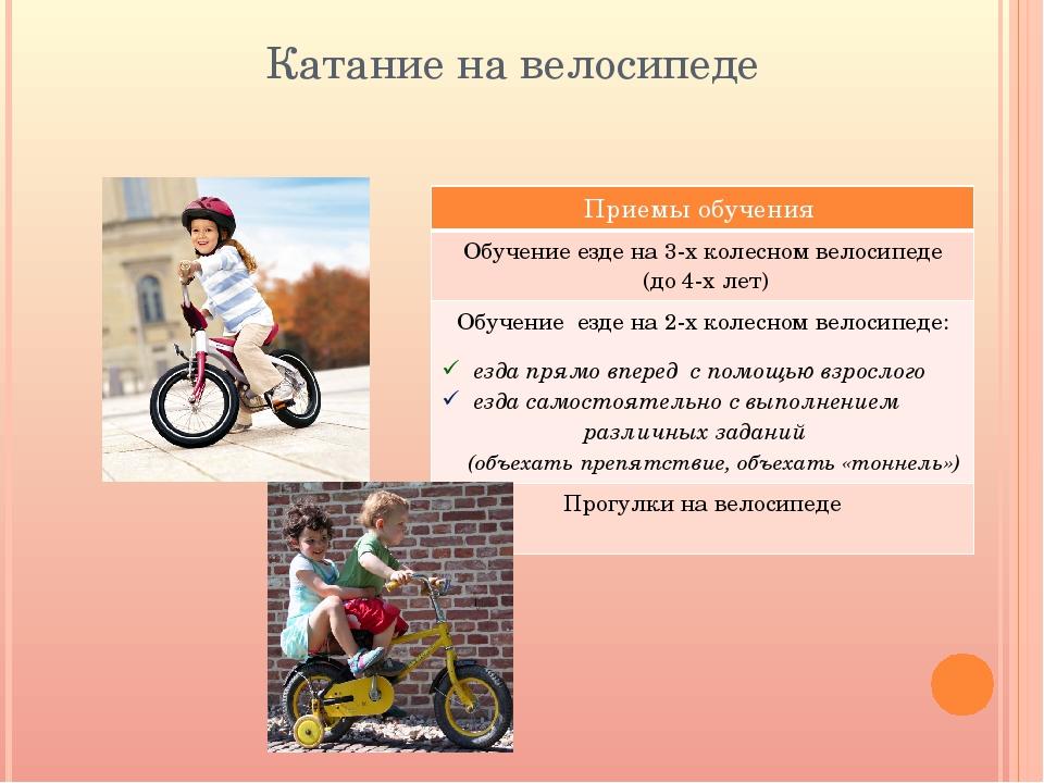 Катание на велосипеде Приемы обучения Обучение езде на 3-х колесном велосипед...