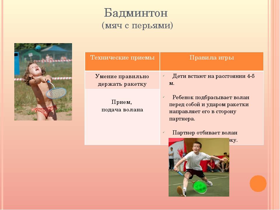 Бадминтон (мяч с перьями) Технические приемы Правила игры Умение правильно де...