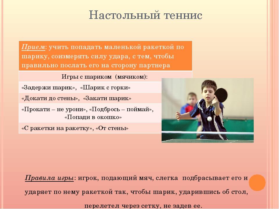 Настольный теннис Правила игры: игрок, подающий мяч, слегка подбрасывает его...