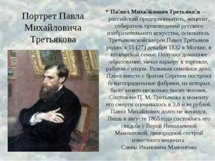 Портрет Павла Михайловича Третьякова Па́вел Миха́йлович Третьяко́в — российск