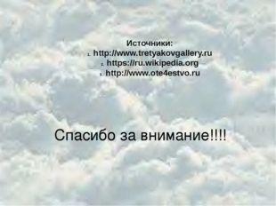 Спасибо за внимание!!!! Источники: http://www.tretyakovgallery.ru https://ru.