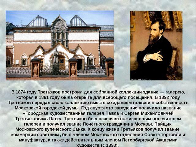 В 1874 году Третьяков построил для собранной коллекции здание — галерею, кот...