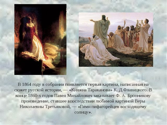 о В 1864 году в собрании появляется первая картина, написанная на сюжет русск...